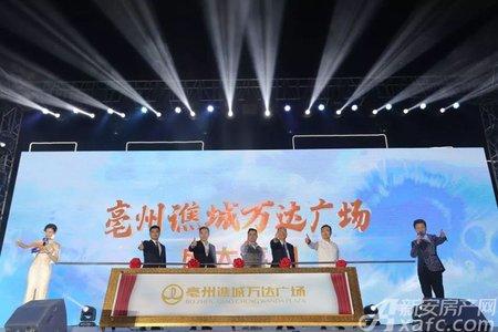 亳州谯城万达广场珑悦湾活动图