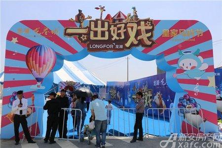 龙湖·龙誉城活动图