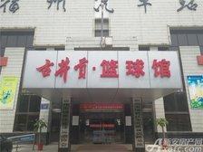 长城佳苑篮球馆(2019.5.14)
