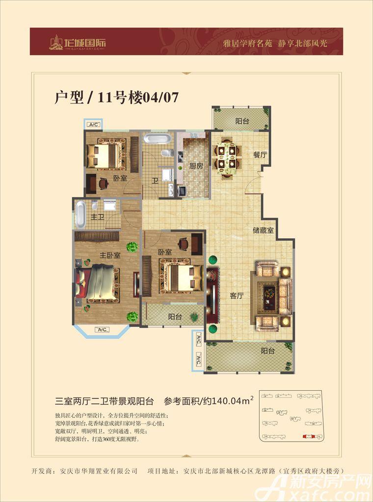 华翔龙城国际11号楼04/073室2厅140.04平米