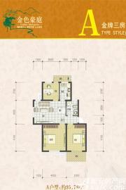 金色豪庭(槐林)A户型2室2厅95.78㎡