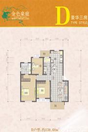 金色豪庭(槐林)D户型3室2厅120.68㎡