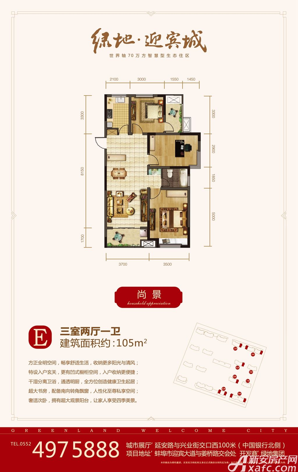 绿地迎宾城尚景户型3室2厅105平米