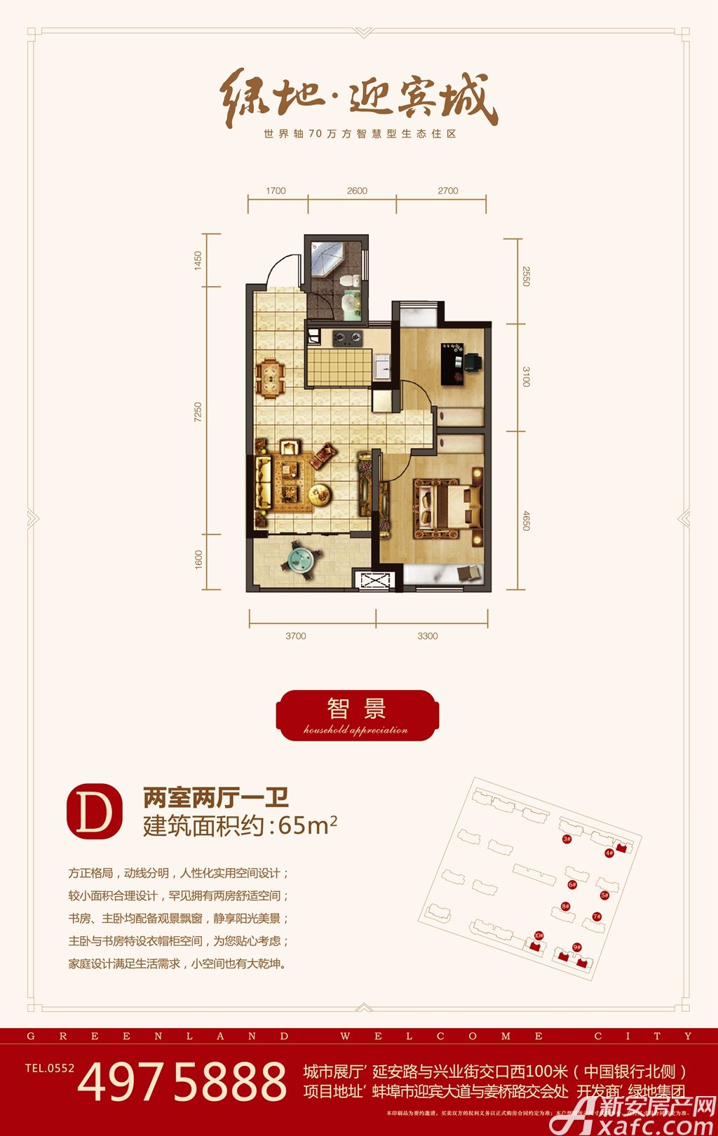 绿地迎宾城智景户型2室2厅65平米