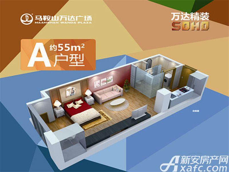 万达骉马金街A户型  1室1厅1卫1室1厅55平米