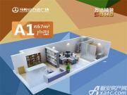万达骉马金街A1户型 1室1厅1卫1室1厅57㎡