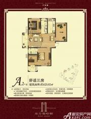 东方曼哈顿A2户型3室2厅123.52㎡
