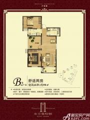 东方曼哈顿B2户型2室2厅98㎡