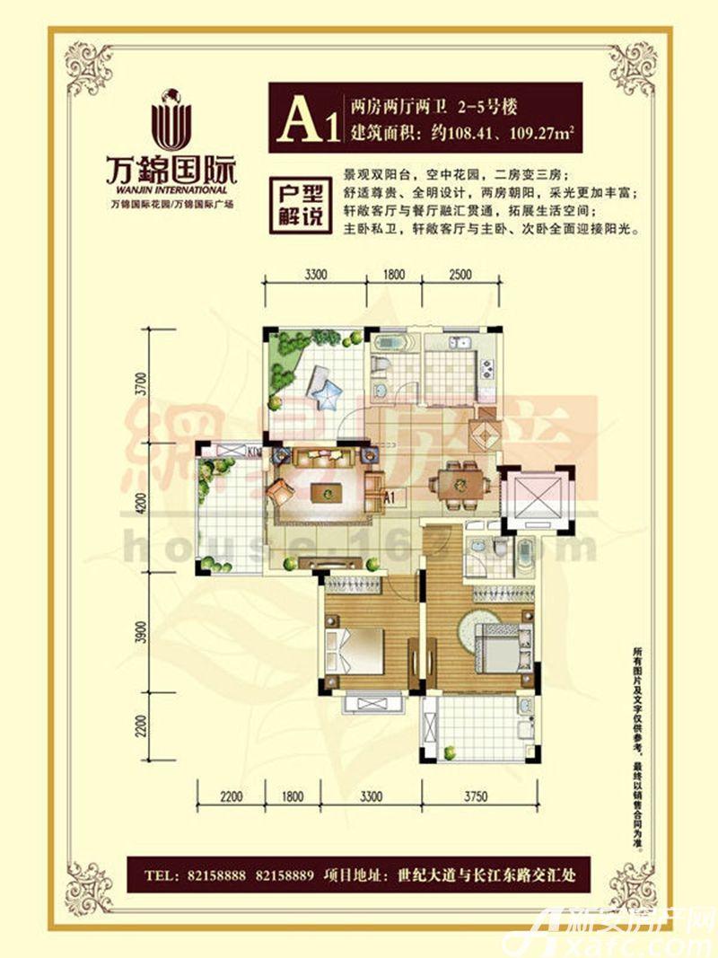 万锦国际(原世纪商贸城)A1户型2室2厅109.27平米