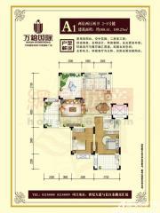 万锦国际(原世纪商贸城)A1户型2室2厅109.27㎡