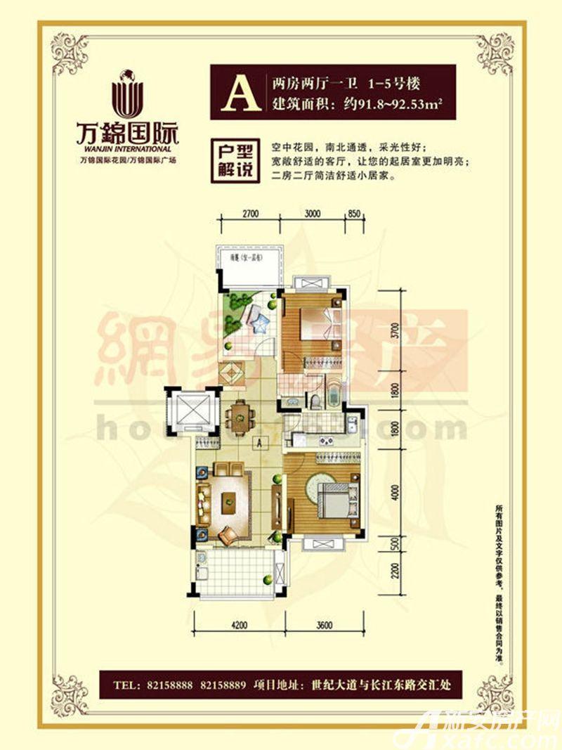 万锦国际(原世纪商贸城)A户型2室2厅91.8平米