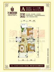 万锦国际(原世纪商贸城)A户型2室2厅91.8㎡