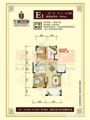 万锦国际(原世纪商贸城)E1户型2室2厅90㎡