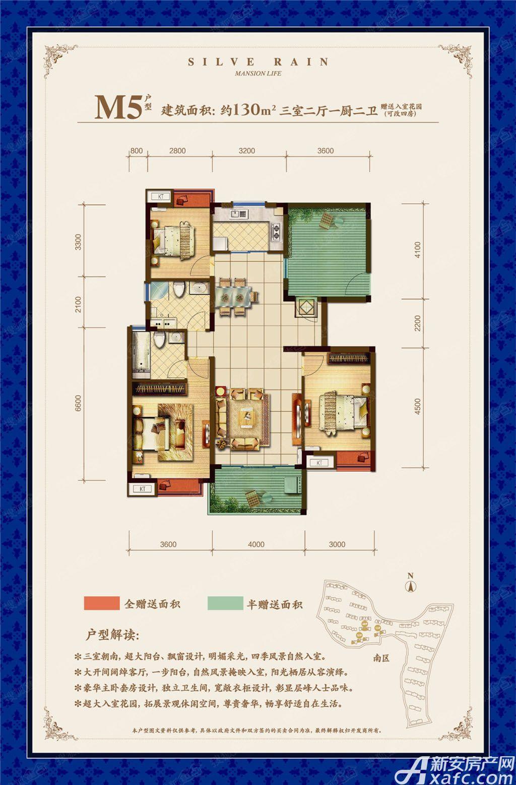 雨润星雨华府M5户型3室2厅130平米