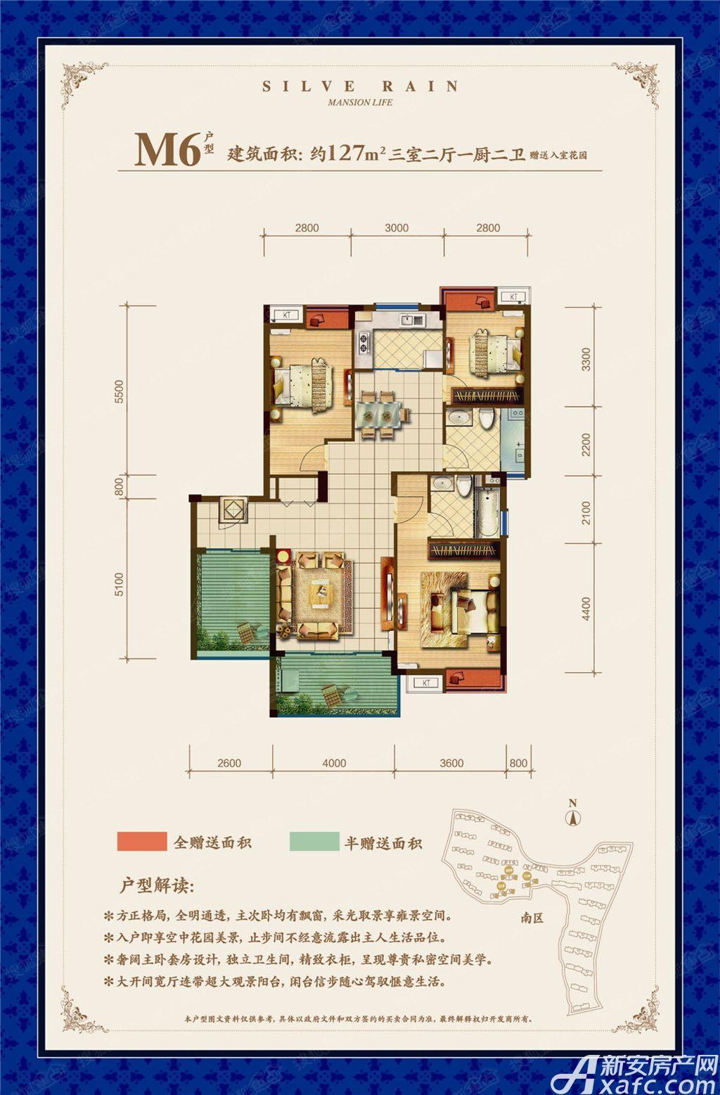 雨润星雨华府M6户型3室2厅127平米