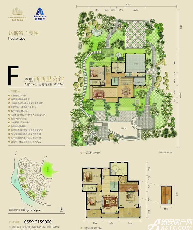 远洋桃花岛F户型5室2厅385.25平米