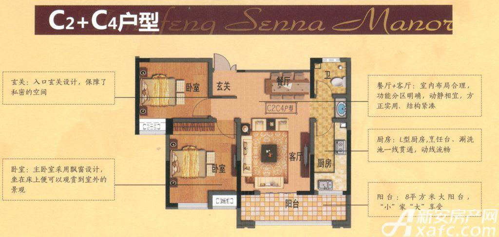 铜峰塞纳庄园C2+C4户型2室2厅91.61平米