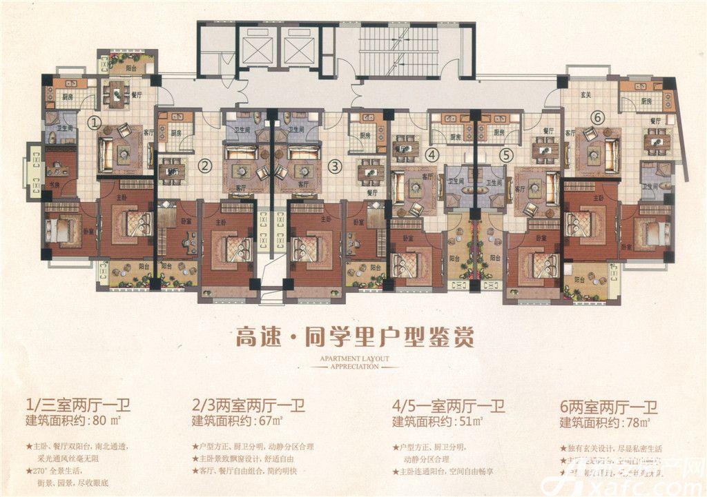 高速铜都天地公寓2室2厅78平米
