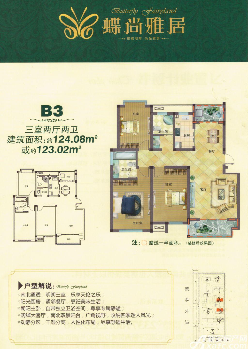 蝶尚雅居B3户型3室2厅124平米
