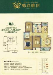 蝶尚雅居B3户型3室2厅124㎡