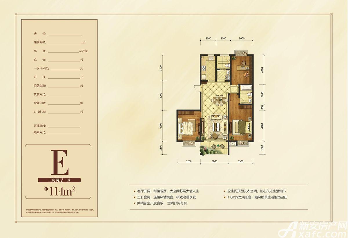 御溪荣境E户型3室2厅114平米
