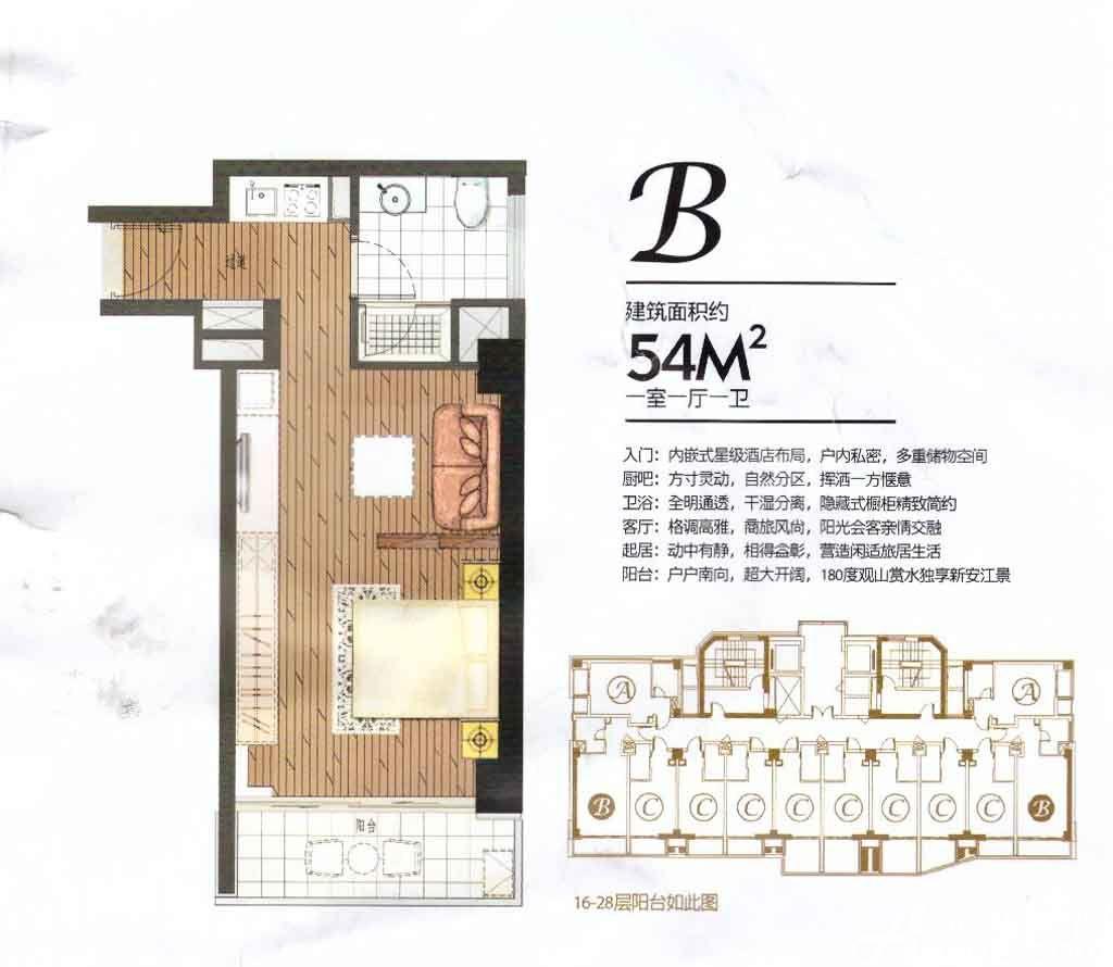 利港尚公馆B户型1室1厅54平米