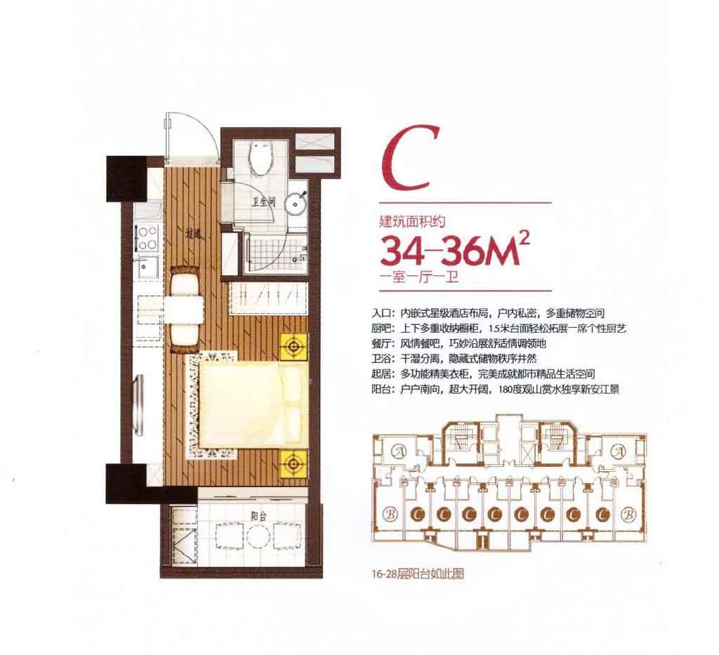 利港尚公馆C户型1室1厅34平米