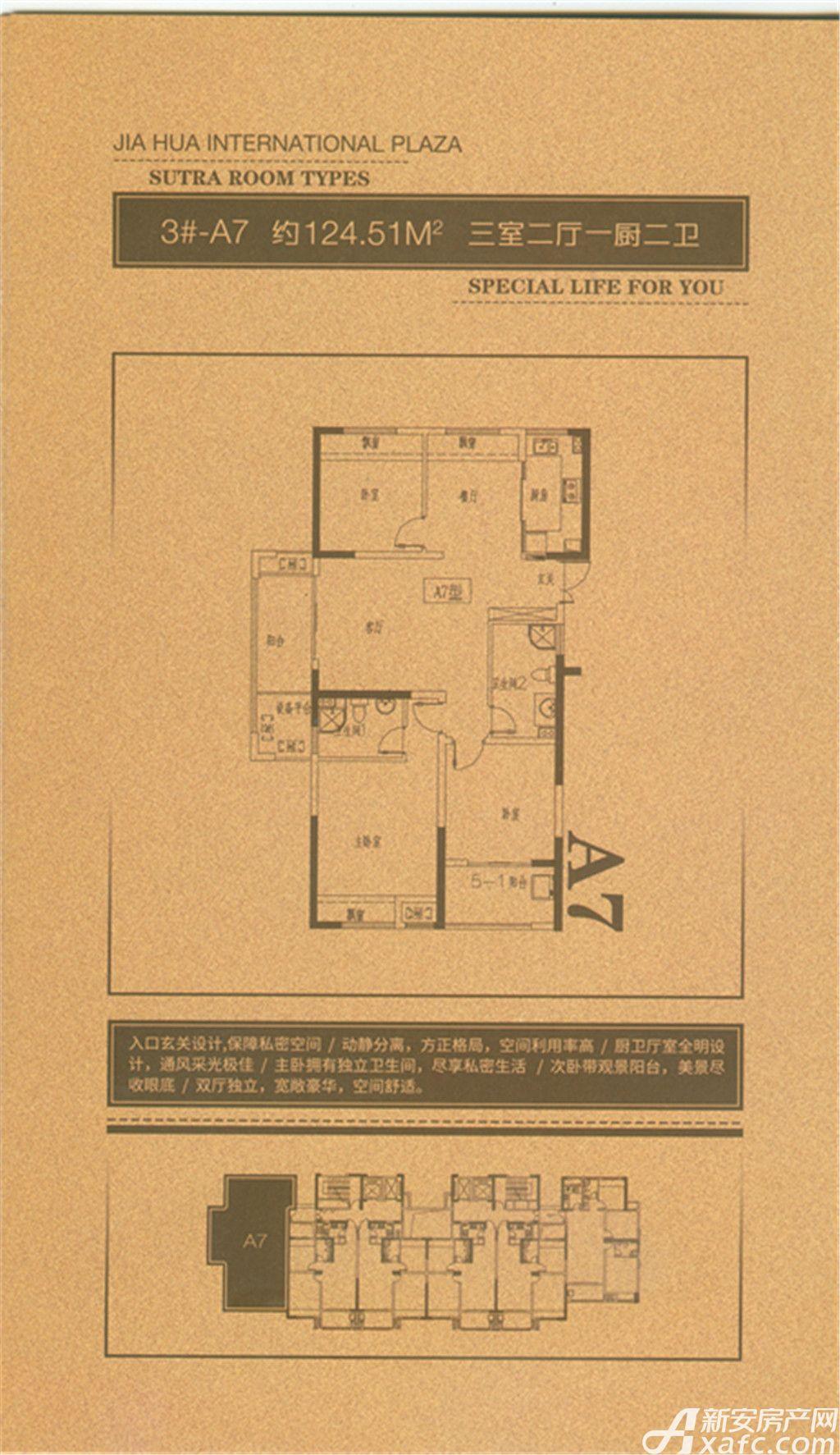 嘉华美庭3#-A73室2厅124.51平米