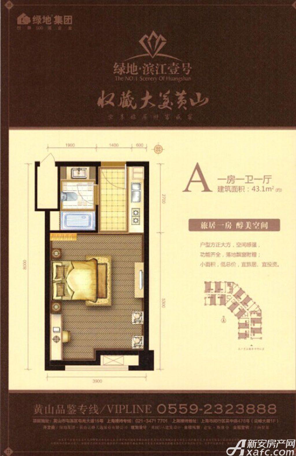 绿地滨江壹号A1室1厅43.1平米