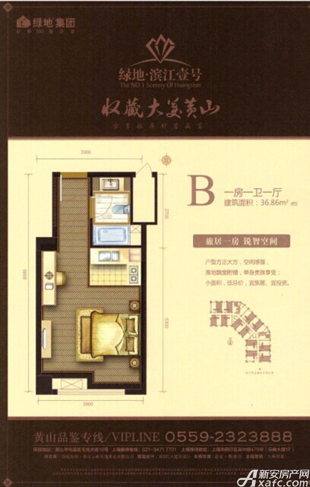 绿地滨江壹号B1室1厅36.86平米