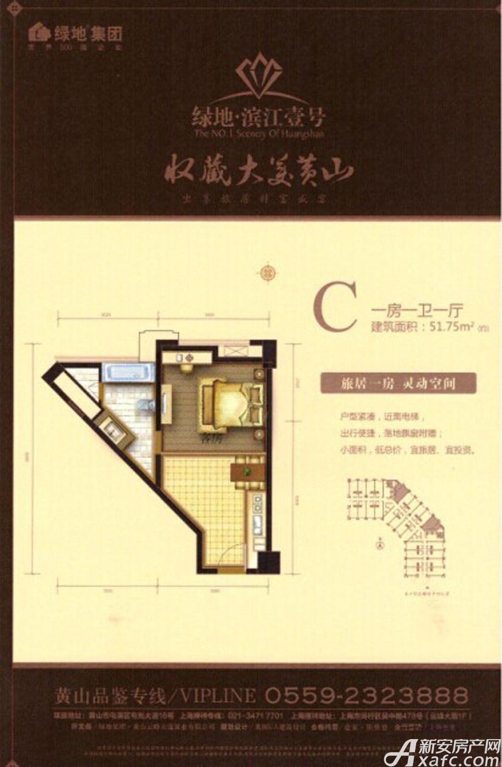 绿地滨江壹号C1室1厅51.75平米
