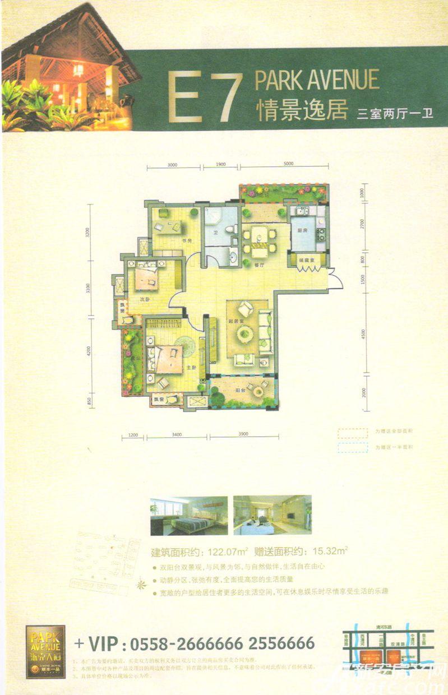 丽丰一品E7户型3室2厅122.07平米