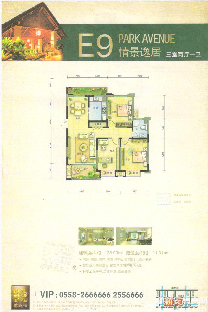 丽丰一品E9户型3室2厅123.99平米
