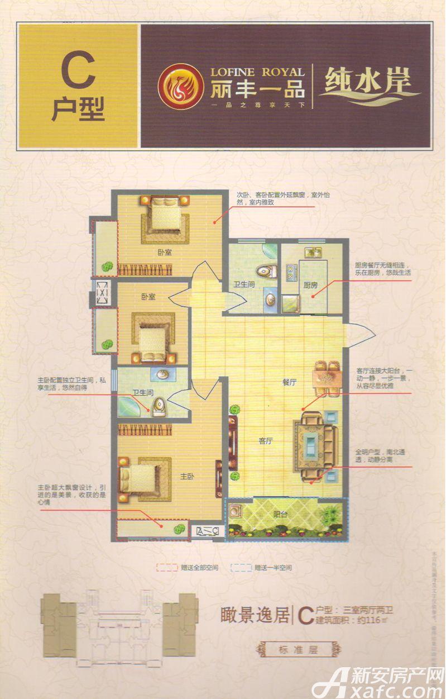 丽丰一品C户型3室2厅116平米