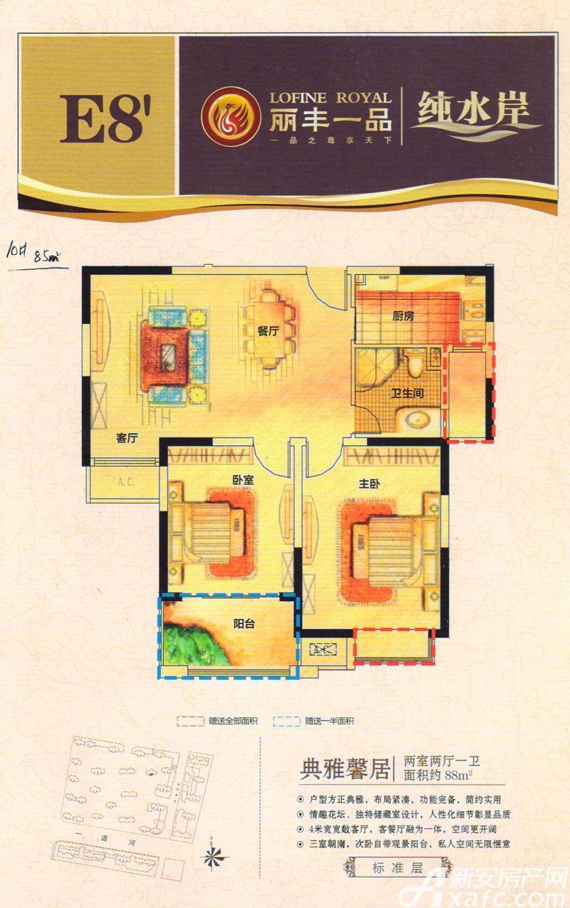 丽丰一品E8\'户型2室2厅88平米