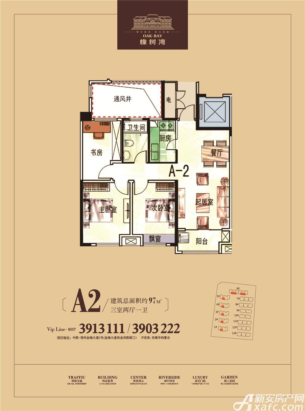 乐泽鑫城A2户型3室2厅97平米