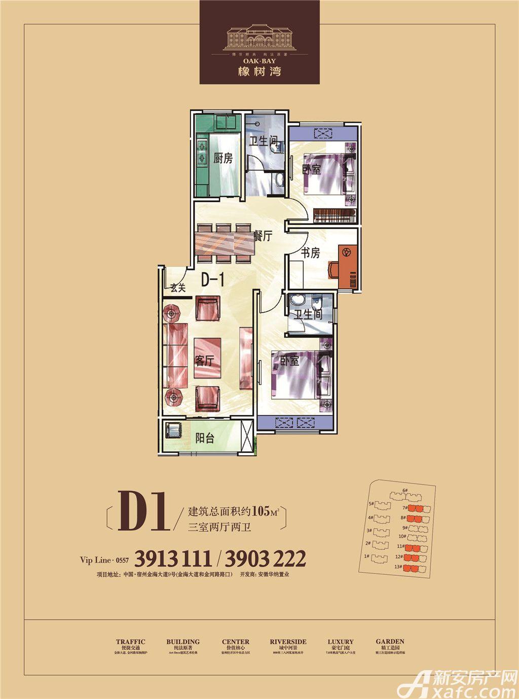 乐泽鑫城D1户型3室2厅105平米
