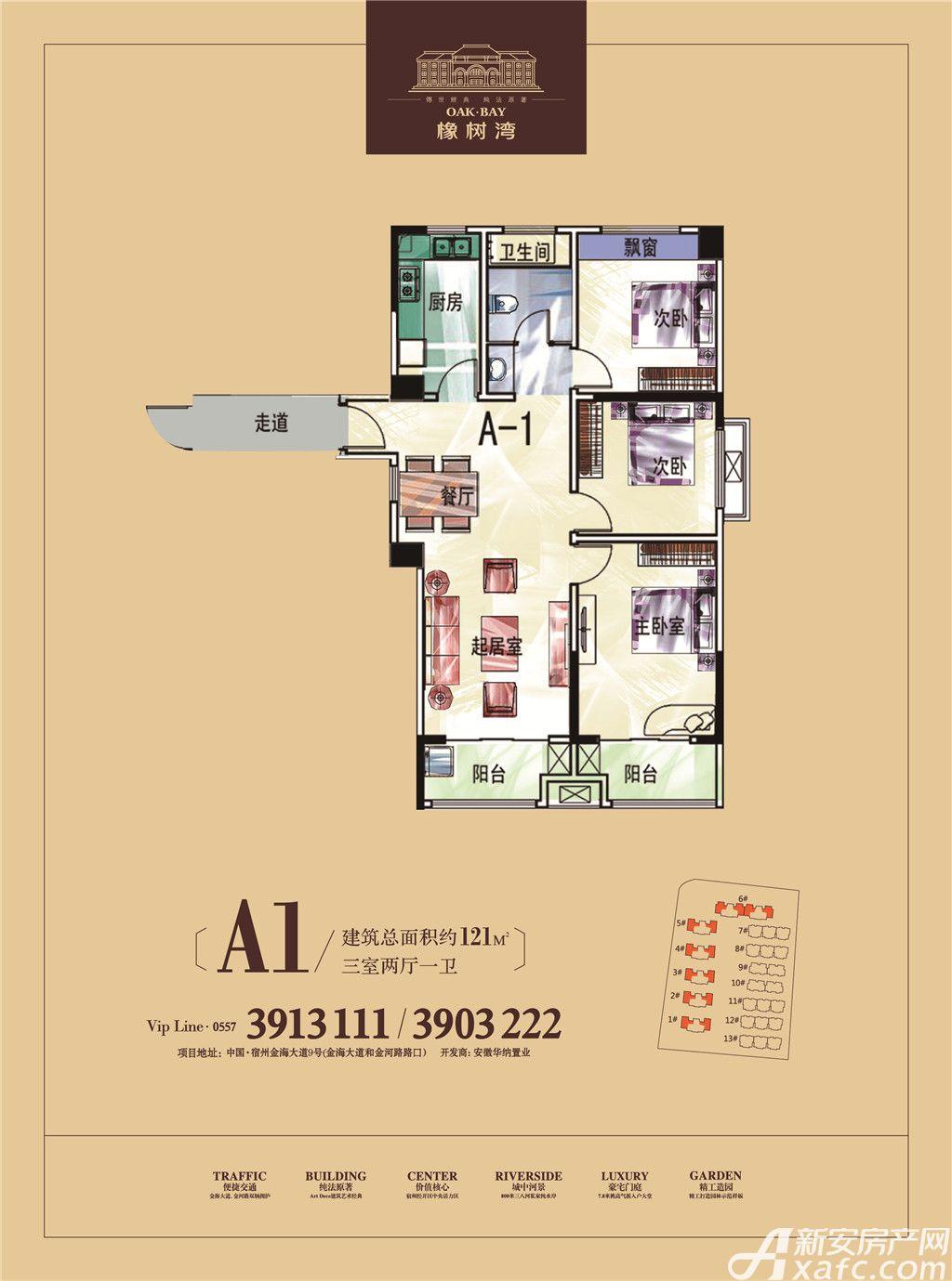 乐泽鑫城A1户型3室2厅121平米