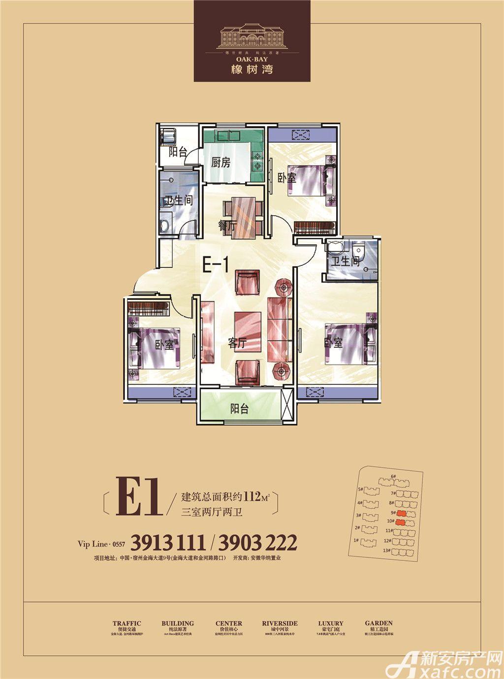 乐泽鑫城E1户型3室2厅112平米