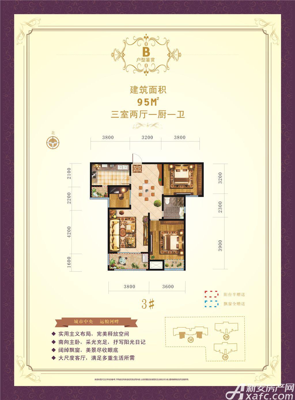 临水苑B户型3室2厅95平米