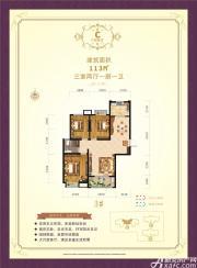 临水苑C户型3室2厅113㎡