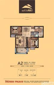 港利锦绣江南A2户型2室2厅83.81㎡