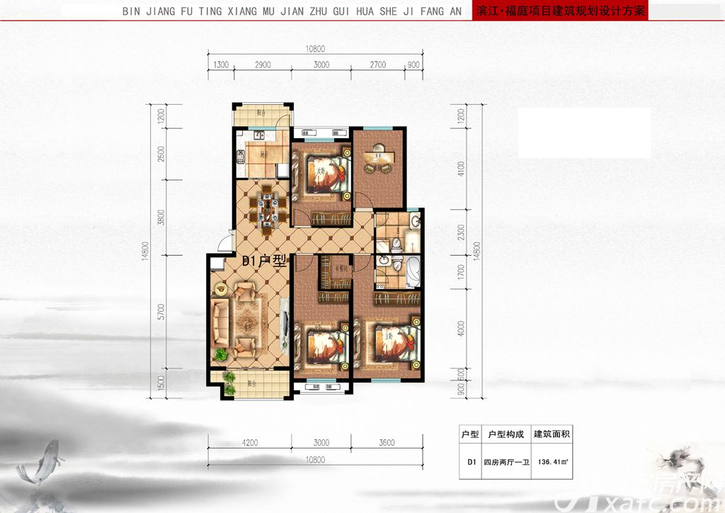 滨江福庭D14室2厅136.41平米