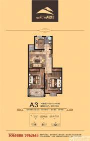 港利锦绣江南A3户型2室2厅88.67㎡