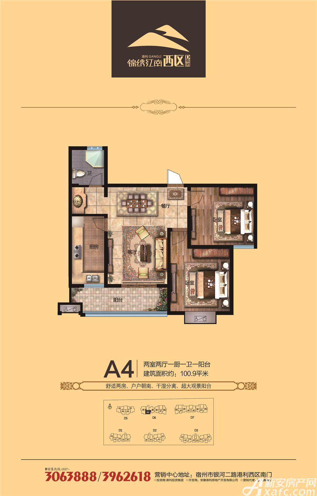 港利锦绣江南A4户型2室2厅100.9平米