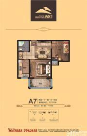 港利锦绣江南A7户型2室1厅72.73㎡