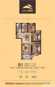 港利锦绣江南B1户型3室2厅110.3㎡