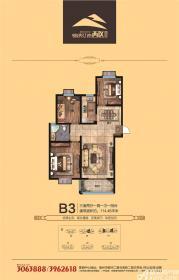 港利锦绣江南B3户型3室2厅114.46㎡