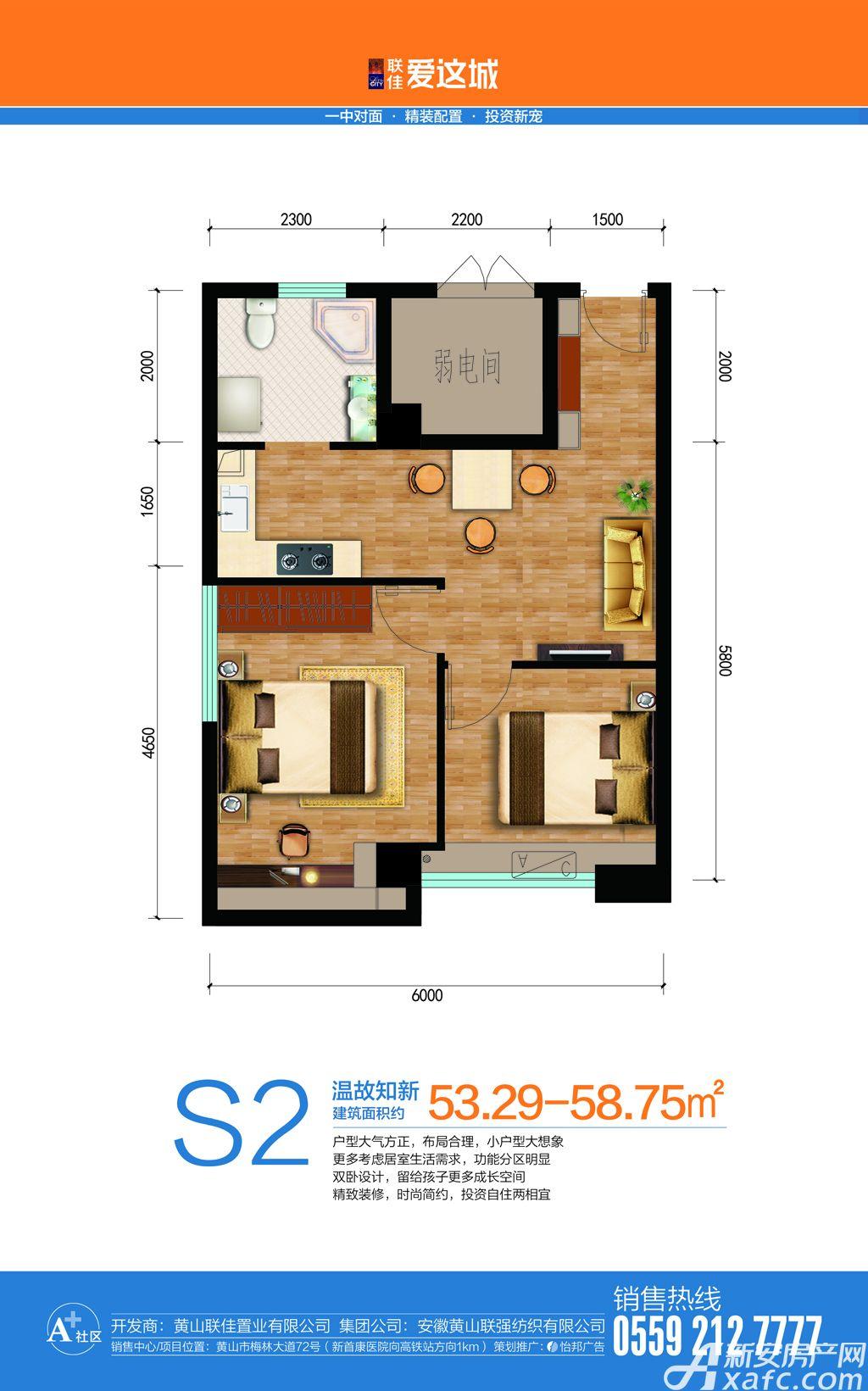联佳爱这城S2户型2室1厅58平米