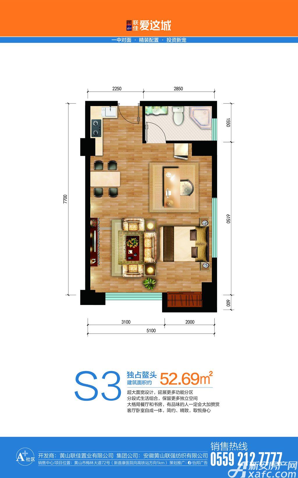 联佳爱这城S3户型1室1厅52平米